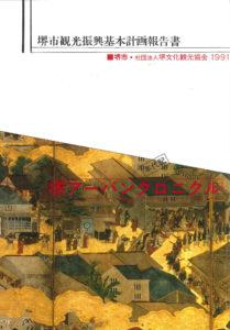 堺市観光振興基本計画報告書