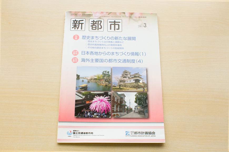 雑誌『新都市』pp.12-16