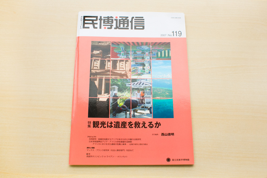 『民博通信 No.119』国立民族学博物館, pp.2-5 遺産と観光の現在