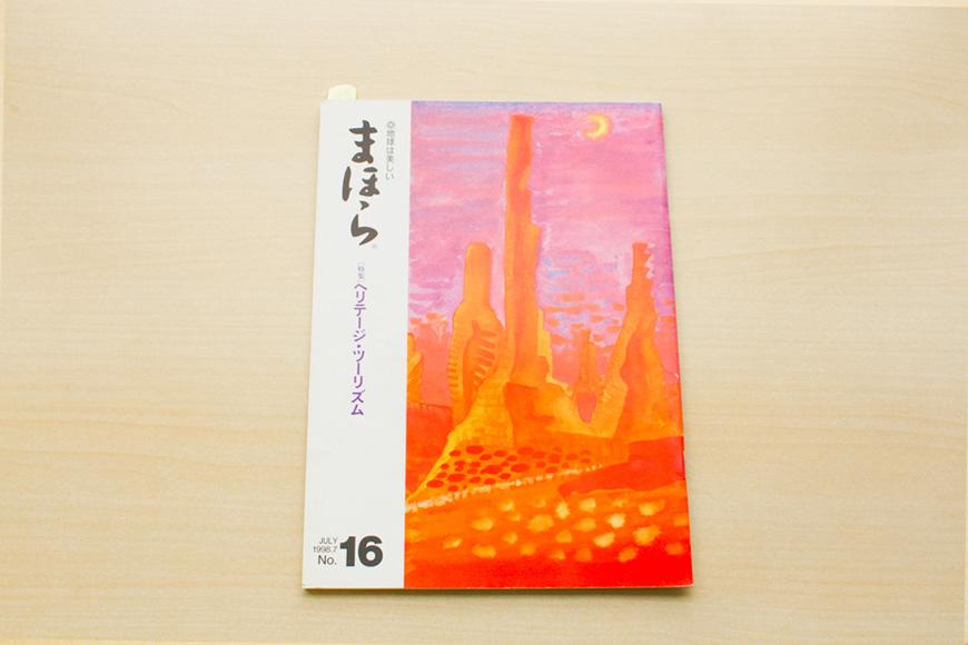 旅の文化研究所まほら No.16 pp.16-17