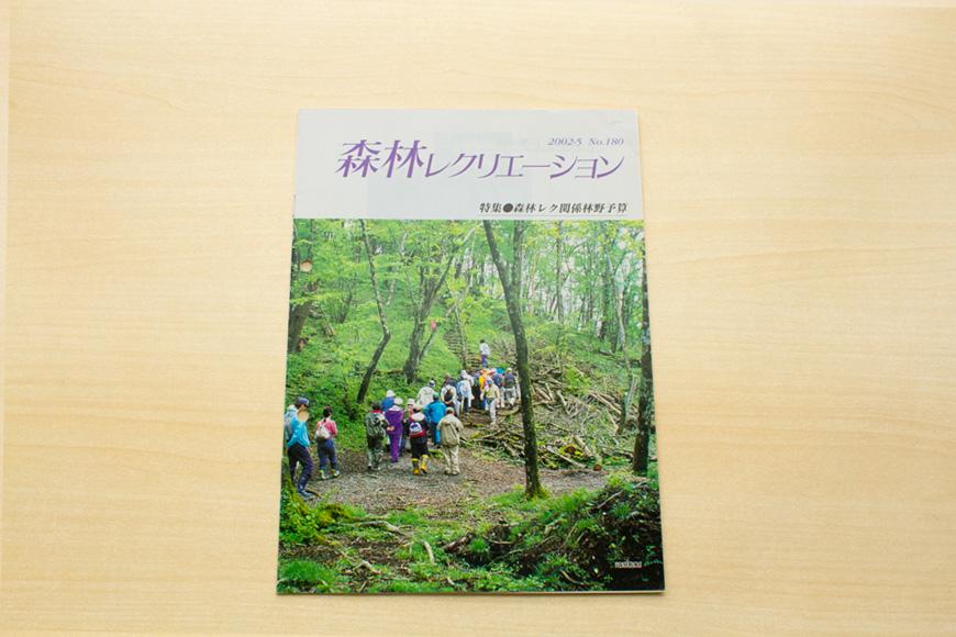 (財)全国森林レクリエーション協会 森林レクリエーション No.180 p.3