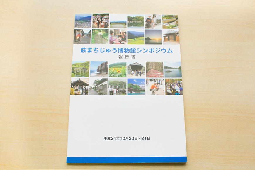 萩まちじゅう博物館 シンポジューム 報告書 平成24年10月20日・21日