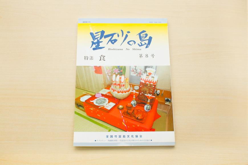 星砂の島 第8号 特集 食 全国竹富島文化協会