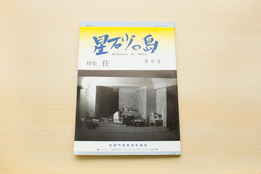 星砂の島 第9号 特集 住 全国竹富島文化協会
