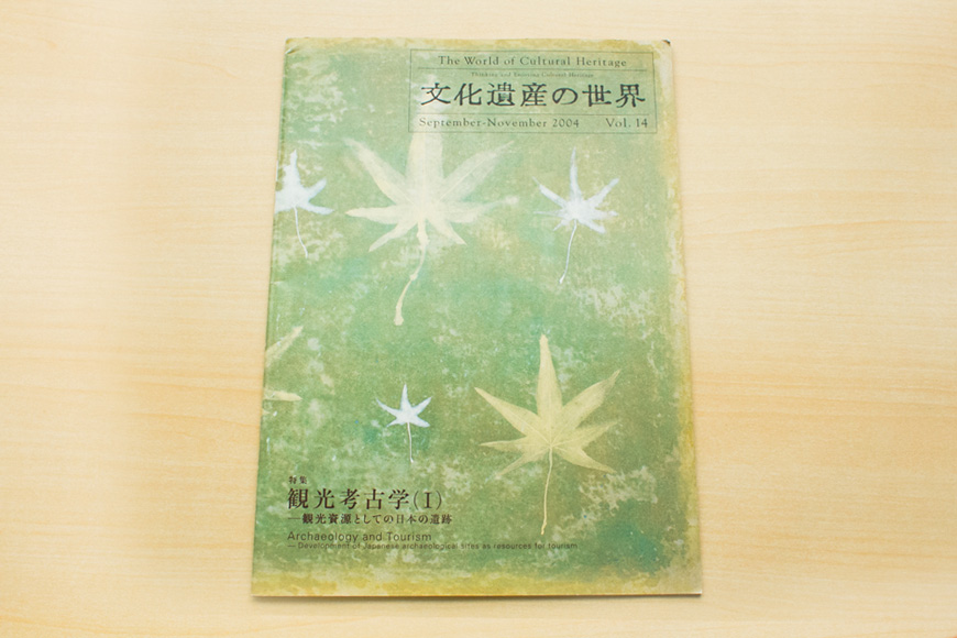 国際航業株式会社文化財事業部 文化遺産の世界 Vol.14 pp.2-3
