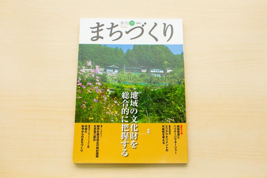 まちづくり 季刊 25号 我が国の文化財の新たな展開―文化財の総合的把握と歴史文化基本構想の役割について