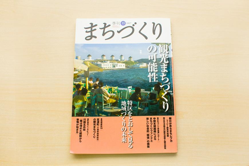 『季刊まちづくり 19号』(有)クッド研究所/㈱学芸出版社企画・編集