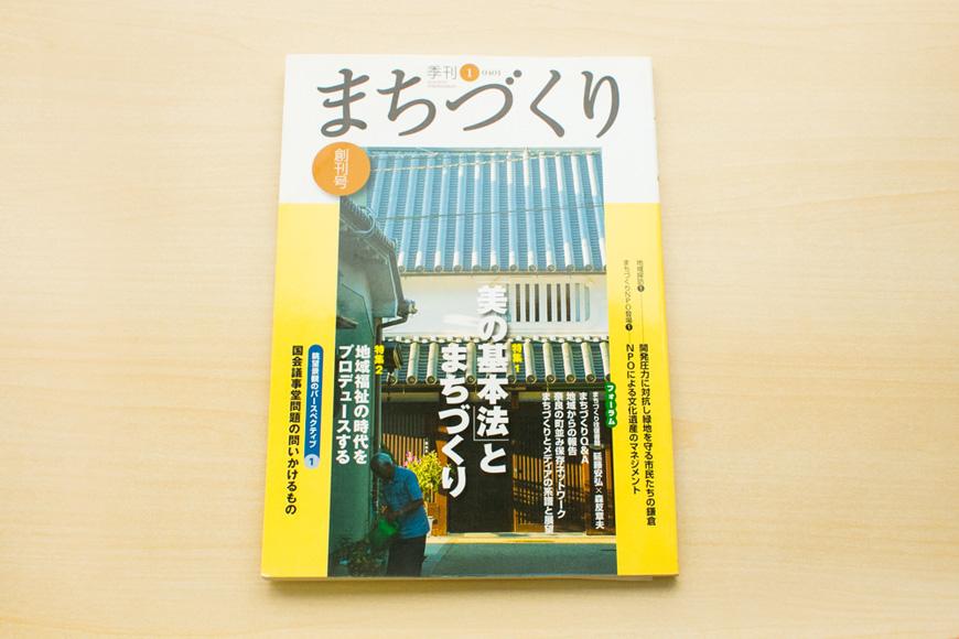 (株)学芸出版社 季刊まちづくり創刊号  pp.93-102