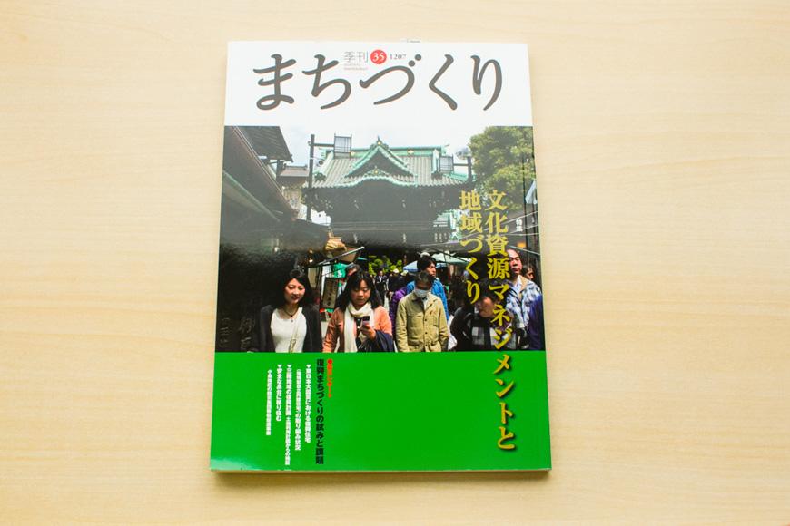 まちづくり 季刊 35号 特集 文化資源マネージメントと地域づくり