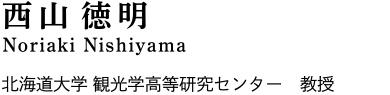 西山 徳明 観光学高等研究センター 教授